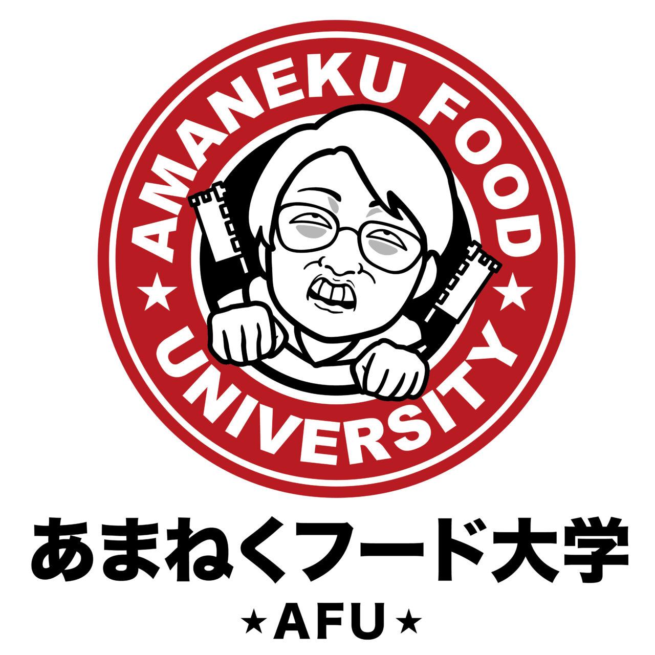 あまねくフード大学 AFU